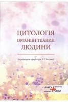 Цитологія органів і тканин людини. Болгова Л.С.. Книга Плюс