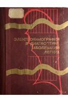 Электрокимография в диагностике заболеваний легких (БУ). Вахидов В.В.. Медицина