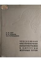 Чрескожная чреспеченочная холангиография в хирургии желчных путей (БУ). Шор Л.М.. Калининград