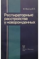 Респираторные расстройства у новорожденных (БУ). Ю Виктор В.Х.. Медицина