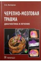 Черепно-мозговая травма. Диагностика и лечение. Лихтерман Б.Л.. ГЭОТАР-Медиа