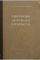 Хирургия детского возраста (БУ). Терновский С.Д.. Медгиз