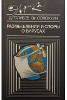 Размышления и споры о вирусах (БУ). Голубев Д.Б.. Молодая гвардия