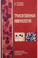 Трансфузионная иммунология. Рагимов А.А.. МИА