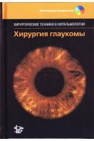 Хирургия глаукомы (Хирургические техники в офтальмологии)+DVD ROM. Чен Т. (Ф. Хамптон Рой Ларри Бенджамин). Логосфера