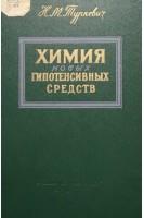 Химия новых гипотензивных средств (БУ). Туркевич Н.М.. Госмедиздат