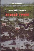 Этот непонятный птичий грипп. Дорошенко Е.М.. Москва
