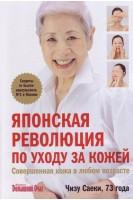 """Японская революция по уходу за кожей. Совершенная кожа в любом возрасте. Чизу Саеки. Издательство """"Э"""""""