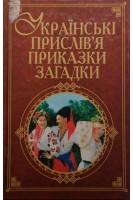 Українські прислів'я приказки загадки (БУ). Приходченко К.І.. Сталкер