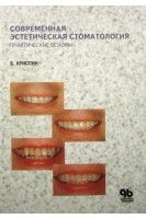 Современная эстетическая стоматология. Практические основы.. Криспин Б.. Квинтэссенция