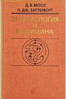 Энзимология и медицина (БУ). Мосс Д.В.. Медицина