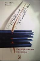 Символы и общество. Интерпретативная социология. Эльжбета Халас. Гуманитарный Центр