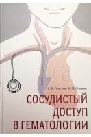 Сосудистый доступ в гематологии. Галстян Г.М. Спирин М.В.. Практика