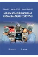 Минимальноинвазивная абдоминальная хирургия . Т. Кек К. Гермер А. Шабунин. ГЭОТАР-Медиа
