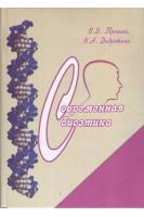 Современная биоэтика: учебное пособие. Трошин В.Д. Добротина Н.А.. НижГМА