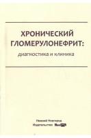 Хронический гломерулонефрит: Диагностика и клиника. Соловьянова Е.Н. Филина Л.В. Боровков Н.Н.. НижГМА
