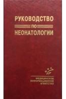 Руководство по неонатологии (БУ). Яцык Г.В.. МИА