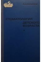 Стоматология детского возраста: учебник (БУ). Колесов А.А.. Медицина