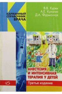 Анестезия и интенсивная терапия у детей 3-е изд. испр дополн.. Курек В.В. Кулагин А.Е.. Медицинская литература