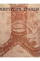 Хирургия трахеи (БУ). Перельман М.И.. Медицина