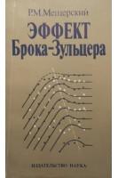 Эффект Брока-Зульцера (БУ). Мещерский Р.М.. Наука