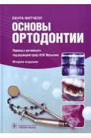 Основы ортодонтии. 2-е издание. Митчелл Лаура . ГЭОТАР-Медиа
