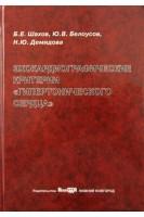 Эхокардиографические критерии гипертонического сердца. Шахов Б.Е. Белоусов Ю.В. Демидова Н.Ю.. НижГМА