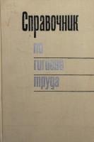 Справочник по гигиене труда (БУ). Карпов Б.Д.. Медицина