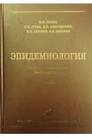 Эпидемиология: Учебник: В 2-х тт.. Брико Н.И.. МИА