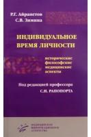 Индивидуальное время личности (исторические философские и медицинские аспекты).. Айрапетов Р.Г. Зимина С.В.. МИА