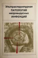 Ультраструктурная патология нейровирусных инфекций (БУ). Бочаров Е.Ф.. Наука