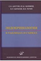 Эндокринология в таблицах и схемах. Шустов С.Б.. МИА