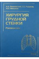 Хирургия грудной стенки. Вишневский А.А.. Видар