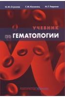 Учебник по гематологии. Стуклов Н.И. Козинец Г.И. Тюрина Н.Г.. Практическая Медицина