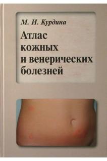 Атлас кожных и венерических болезней. Курдина М.И.. Медицина