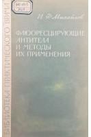 Флюоресцирующие антитела и методы их применения (БУ). Михайлов И.Ф.. Медицина