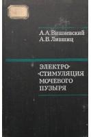 Электростимуляция мочевого пузыря (БУ). Вишневский А.А. Лившиц А.В.. Медицина