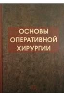 Основы оперативной хирургии. Симбирцев С.А.. Фолиант