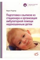 Подготовка к выписке из стационара и организация амбулаторной помощи недоношенным детям. Рюдигер Марио. Медицинская литература