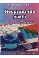 Неорганічна хімія. Підручник. Панасенко О.І. Голуб А.М. Андрійко О.О.. Магнолія 2006