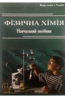 Фізична хімія: теорія і задачі. Навчальний посібник. Цветкова Л.Б.. Магнолія 2006