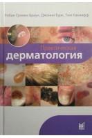 Практическая дерматология. Грэхем-Браун Робин. МЕДпресс-информ