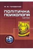 Політична психологія. 2-ге видання. Підручник. Головатий М.Ф.. ЦУЛ
