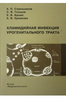 Хламидийная инфекция урогенитального тракта. Стрельников А.А.. Медицинская книга