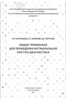 Общие требования для проведения интраоральной рентген-диагностики. Антонова И.Н. Климов А.Г. Чертков А.Б.. Человек