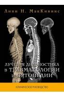 Лучевая диагностика в травматологии и ортопедии. Линн Н. МакКиннис. Издательство Панфилова
