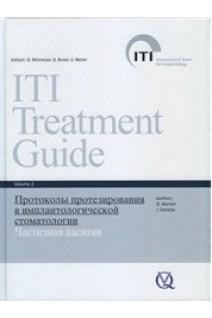 ITI т.2 Протоколы протезирования в имплантологической стоматологии. Частичная адентия. D. Morton J. Ganeles. Азбука