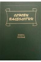 Основы валеологии (3 тома) (БУ). Алябьева З.С. и др.. Олимпийская литература