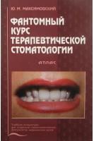 Фантомный курс терапевтической стоматологии. Атлас.. Максимовский Ю.М. Митронин А.В.. Медицина