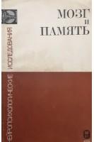 Мозг и память (БУ). Киященко Н.К.. Москва